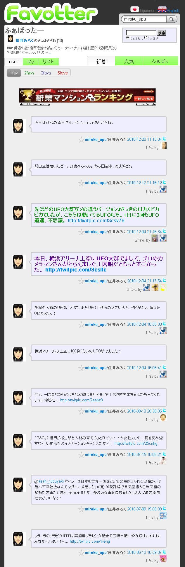 伍井みろくTwitter