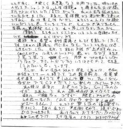 恭子レポート1