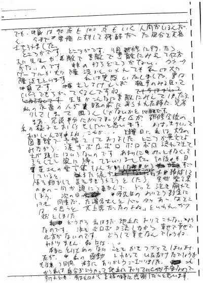 恭子レポート2