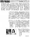 下村めい『週刊新潮』