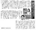 下村めい『週刊ポスト』