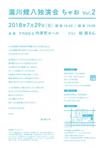 瀧川鯉八_独演会_ちゃお_vol2_2
