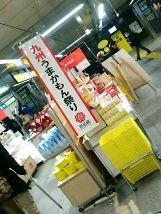 九州うまかもん祭