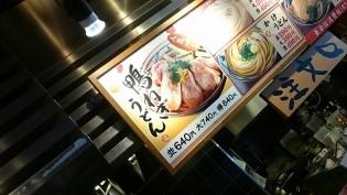 丸亀製麺鴨ねぎうどん
