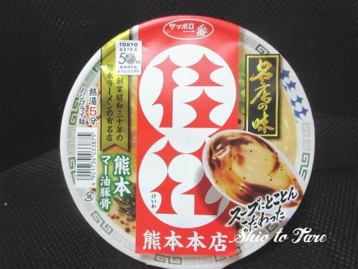 IMG_6868_20180311_02_サッポロ一番 名店の味 桂花 熊本マー油豚骨