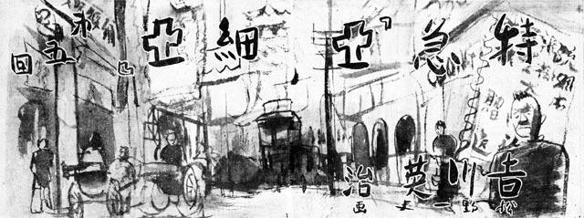 特急亜細亜1938jun