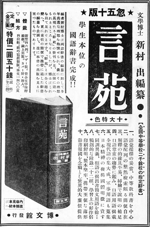 言苑1938jun