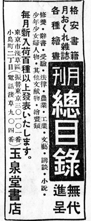 玉泉堂書店1938jun
