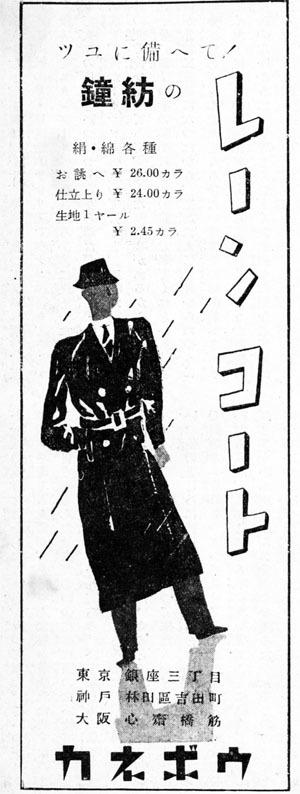 鐘紡のレーンコート1938jun