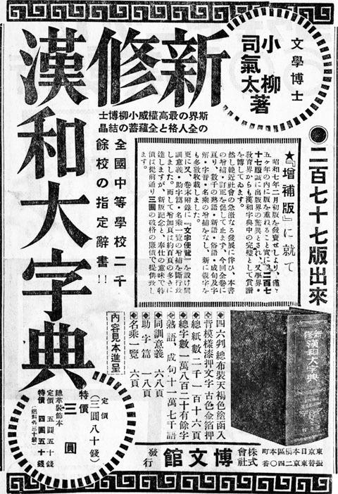 新修漢和大事典1938jun