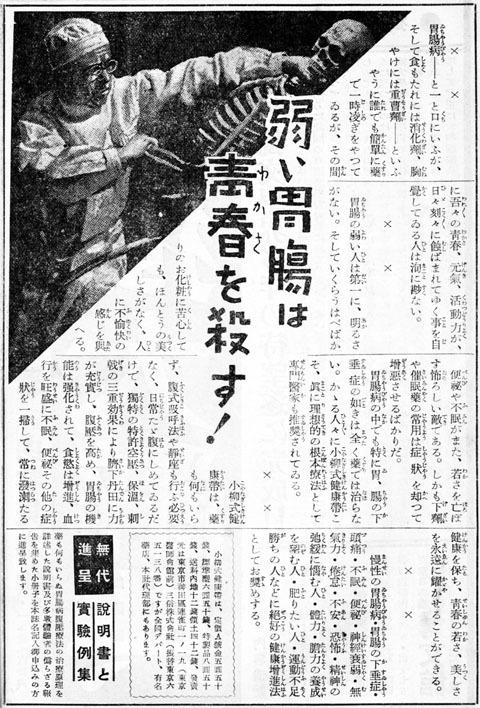 小柳式建康帯1938jun
