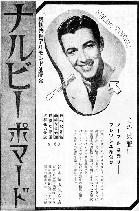 ナルビーポマード1938jun