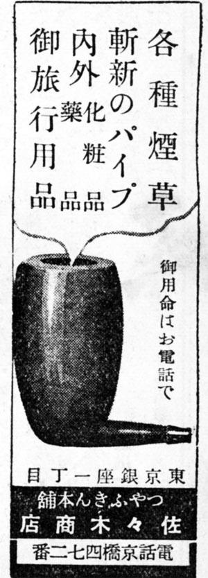 佐々木商店1938jun
