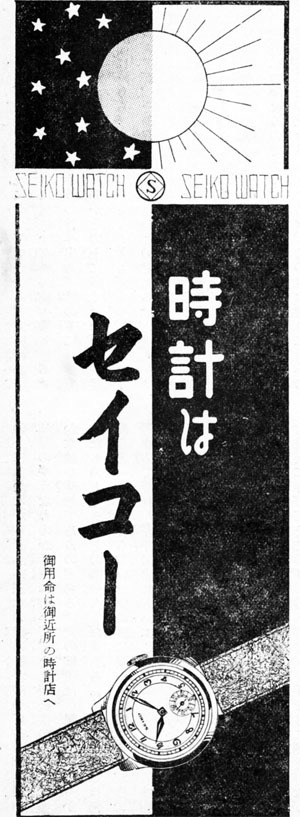 時計はセイコー1938jun