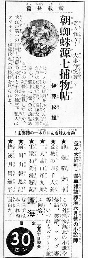 譚海1938jun