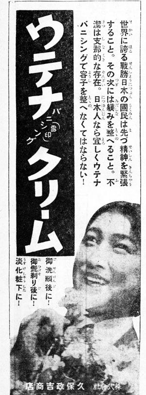 ウテナクリーム1938jun