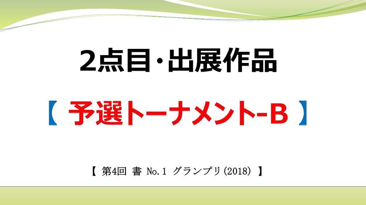 2点目・出展作品届-B-1