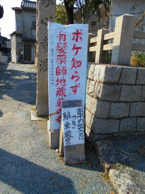 3.11ヌマクマ神社参道付近