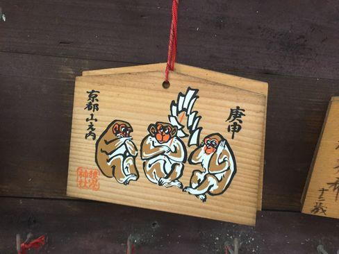 猿田彦神社・絵馬_H29.06.27撮影