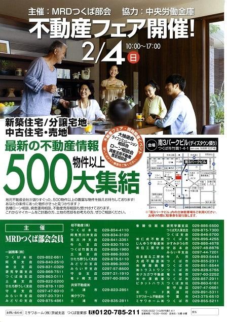 不動産フェア 平成30年2月