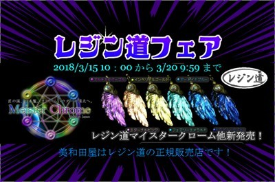 レジン道フェア大バナー2018_R400