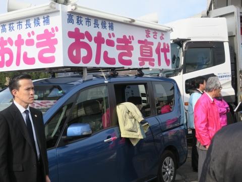 「おだぎ真代 高萩市長選挙」出陣式①