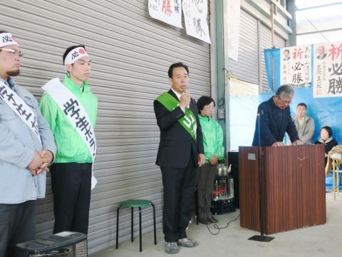 「城里町議会議員選挙」杉山清出陣式①