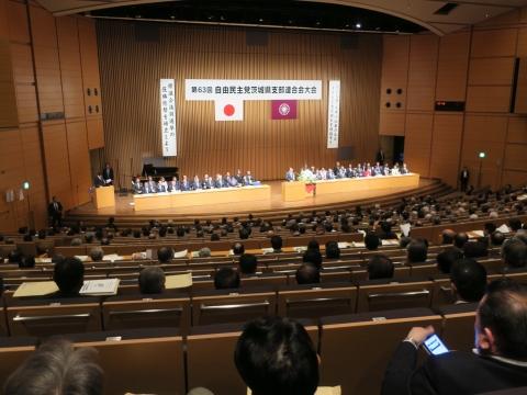 「第63回自民党茨城県連大会」①