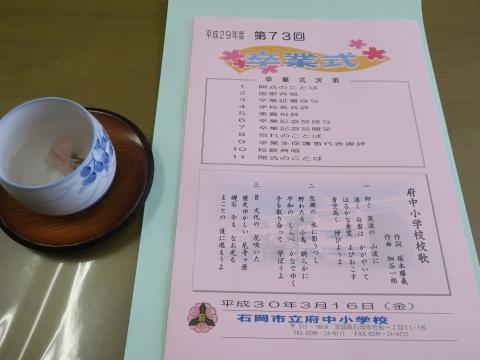 「第73回府中小学校卒業式」 (1)