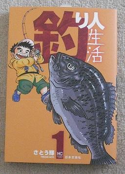 釣り人生活_1