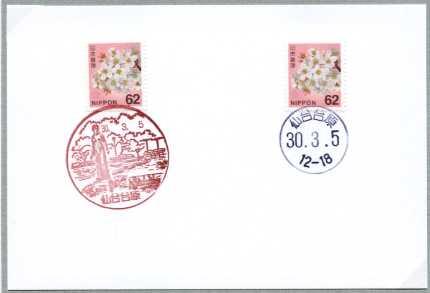 0422仙台台原