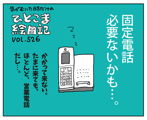 絵日記526