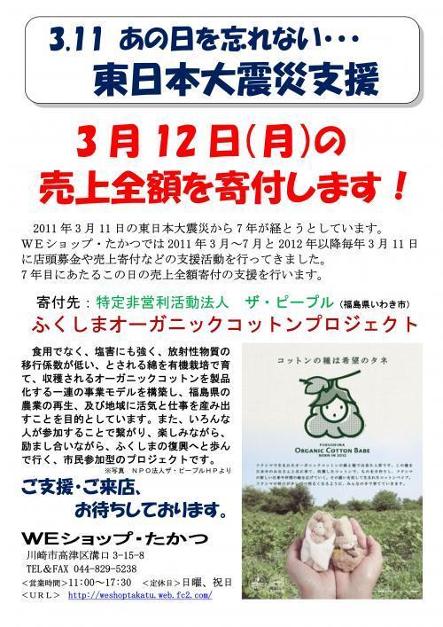 東日本大震災支援2018