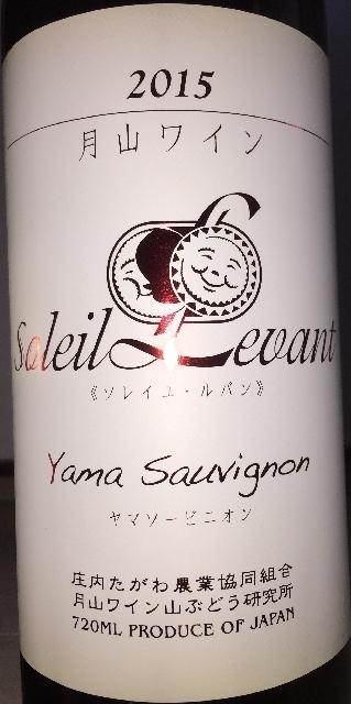 Soleil Levant Yama Sauvignon Gassan Wine 2015 part1