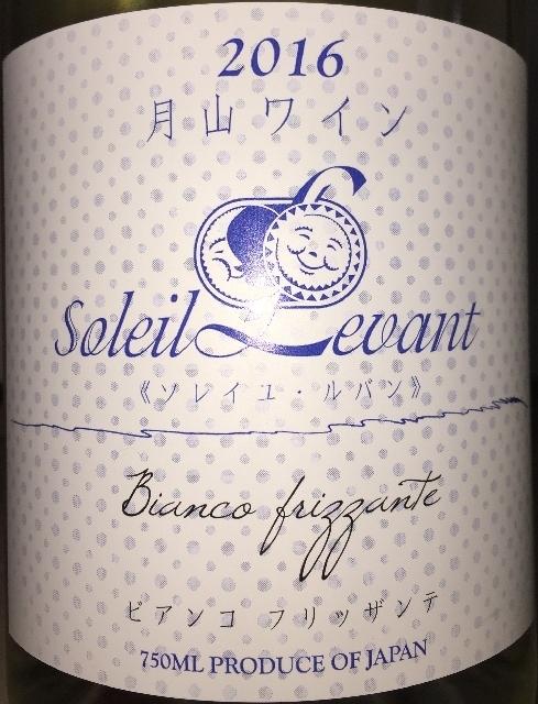Soleil Levant Bianco Frizzante Gassan Wine 2016 part1