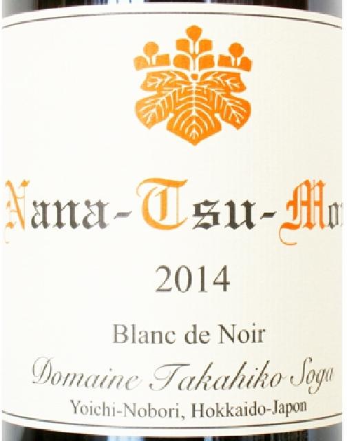 Nana-Tsu-Mori Blanc de Noir Domaine Takahiko Soga 2014