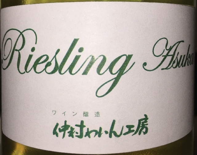 Riesling Asuka Nakamura Wine Kobo part1