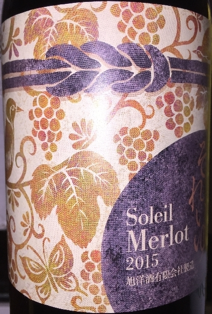 Soleil Merlot Asahi Youshu 2015 part1