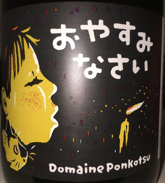 Oyasuminasai Domaine Ponkotsu 2017 part1