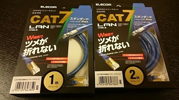 CAT7LAN変更 (1)