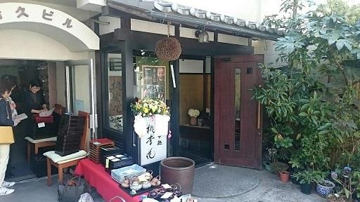 桃李花閉店 (1)