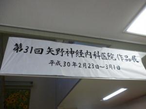 第31回矢野神経内科医院作品展 好評にて終了しました