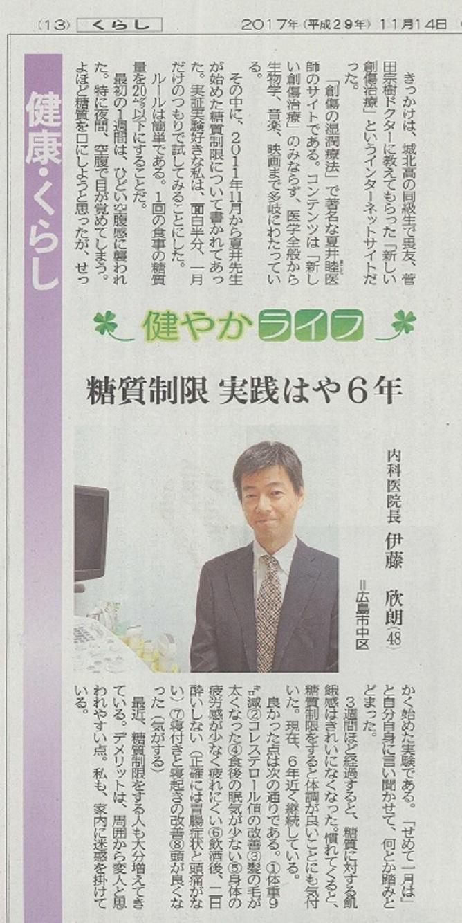 伊藤先生記事ブログ用