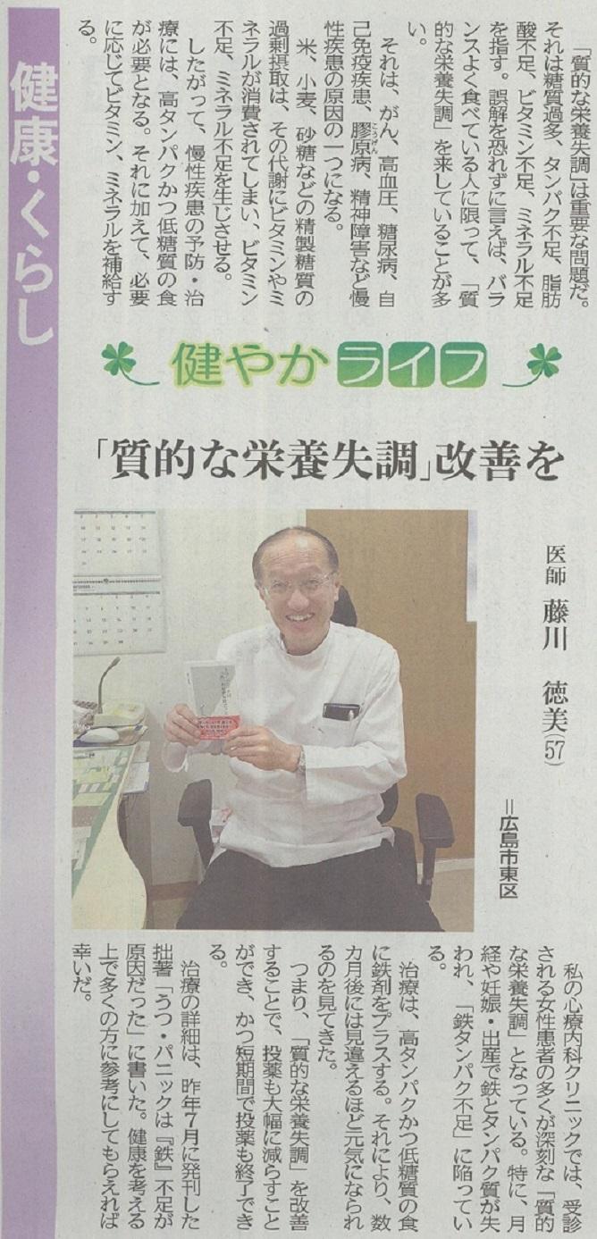 藤川先生記事ブログ用