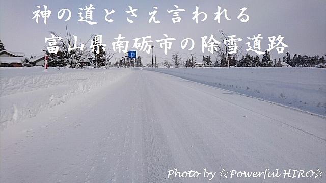 神の道 南砺市 (1)
