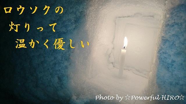 雪灯篭 (1)