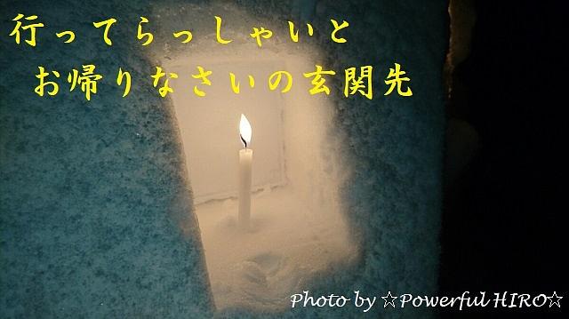 雪灯篭 (5)