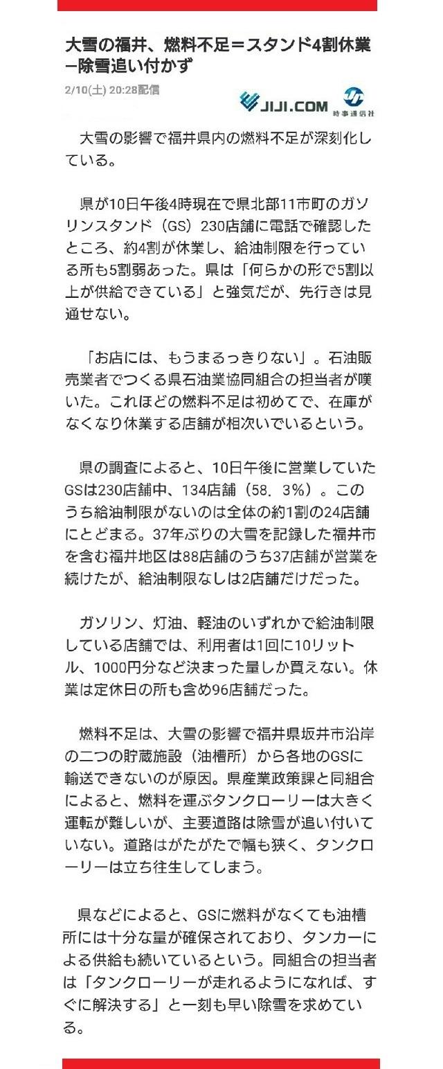 時事通信社 掲載記事20180210