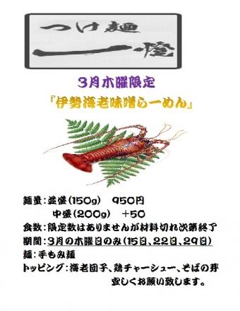 伊勢海老味噌らーめん2018