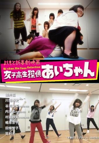 よしもと新喜劇映画 女子高生探偵 あいちゃん0003